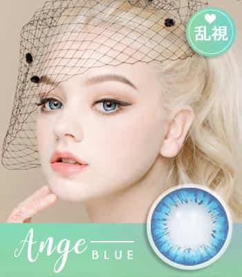 [ 乱視用カラコン2枚 30% OFF ] ANGE ブルー[直径 : 14.2mm 着色:13.7mm] お人形のようなデカ目Blue