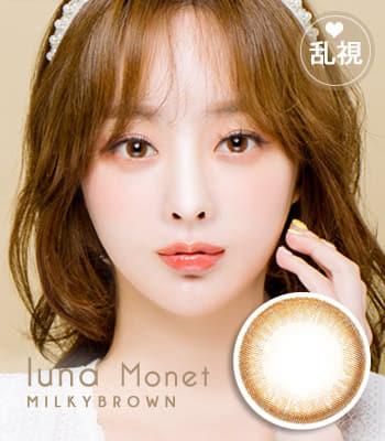 [乱視用カラコン2枚]ルナモネブラウン ★BC 選択可能★PREMIUMナチュラル[直径 : 14.0mm 着色:13.0mm BC : 8.2/8.4/8.6]Luna Monet Brown