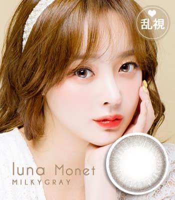 [乱視用カラコン2枚]ルナモネグレー ★BC 選択可能★含水率 42%ナチュラル[直径 : 14.0mm 着色:13.0mm BC : 8.2/8.4/8.6]Luna Monet Gray