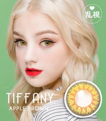 [乱視用カラコン2枚]Tiffany Apple高発色・ブラウン★最高品質★[直径 : 14.2mm 着色:13.5mm]ティファニーBrown