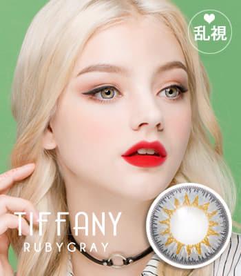 [乱視用カラコン2枚]Tiffany Ruby高発色・グレー★最高品質★[直径 : 14.2mm 着色:13.5mm]ティファニーGray