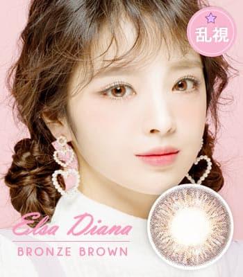[乱視用カラコン2枚] PREMIUM★Elsa Dianaエルサダイアナブロンズブラウン 最高品質 [直径 : 14.0mm 着色:13.6mm] Diana Brown