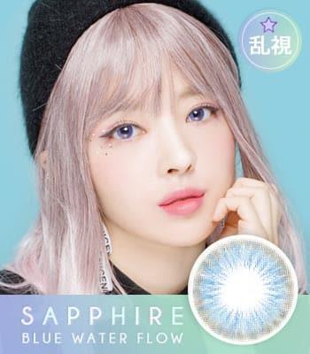 [乱視用カラコン2枚]Sapphire blue ★サファイア ブルー・ウオーターフロー最高品質 [直径 : 14.0mm 着色:13.1mm] PREMIUM★ナチュラルハーフwater flow