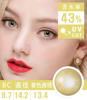 【UVカット・最高品質】ナチュラルオピュレンス( Natural Opulence )ヘーゼルブラウンHazelBrown  「3ヶ月レンズ」ブランドの新作カラコン 含水率:43% 着色直径:13.4 ハーフナチュラル