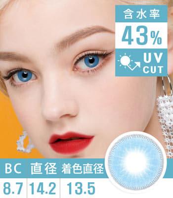 【UVカット・最高品質】スーパーアモール( Super Amor )ブルー Blue 「3ヶ月レンズ」ブランドの新作カラコン|含水率:43% 着色直径:13.5|ハーフナチュラル・デカ目高発色
